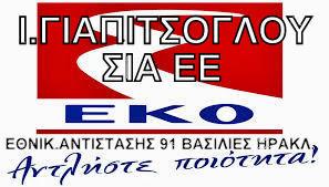 Ι.ΓΙΑΠΙΤΣΟΓΛΟΥ ΕΚΟ
