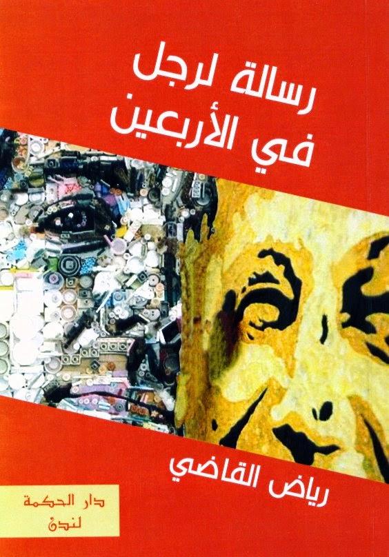 {من روائع الحب} الموقع الثاني لمدونات رياض القاضي