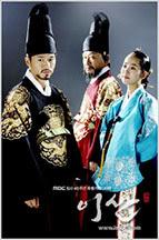 Triều Đại Chosun tập 77