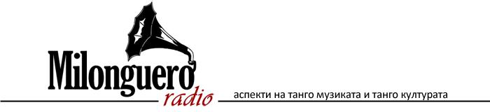 Милонгеро радио