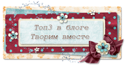 ТОП 3      26.09.12