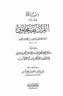 حمل كتاب رسالة في أن القرآن غير مخلوق - ابراهيم بن اسحاق الحربي