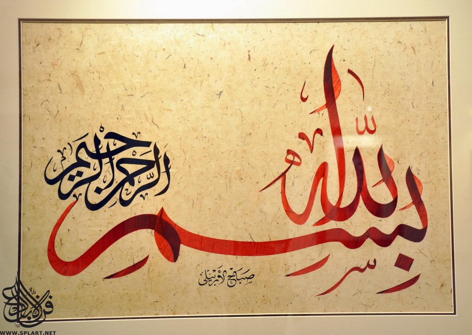 Bismillah In The Name Of Allah On Behalf Of Allah