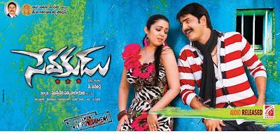 Sevakudu (2012) Mediafire Mp3 Telugu movie Songs download{ilovemediafire.blogspot.com}