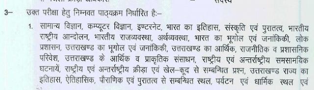Uttarakhand Syllabus 2015 For Patwari & Lekhpal Posts