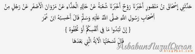 Quran Surat al Baqarah ayat 284