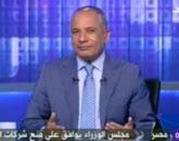 برنامج على مسئوليتى مع أحمد موسى - حلقة الأحد 3-5-2015