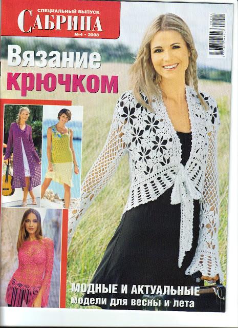 вязание крючком, Журналы, САБРИНА 2008-04
