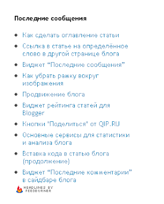 Виджет в сайдбаре блога (настроен так, что показывает 10 последних сообщений блога).