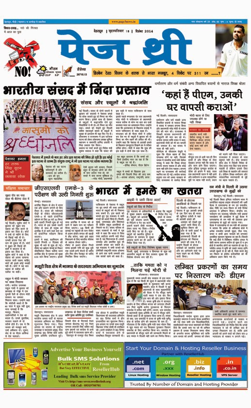 Page Three 18 Dec,2014