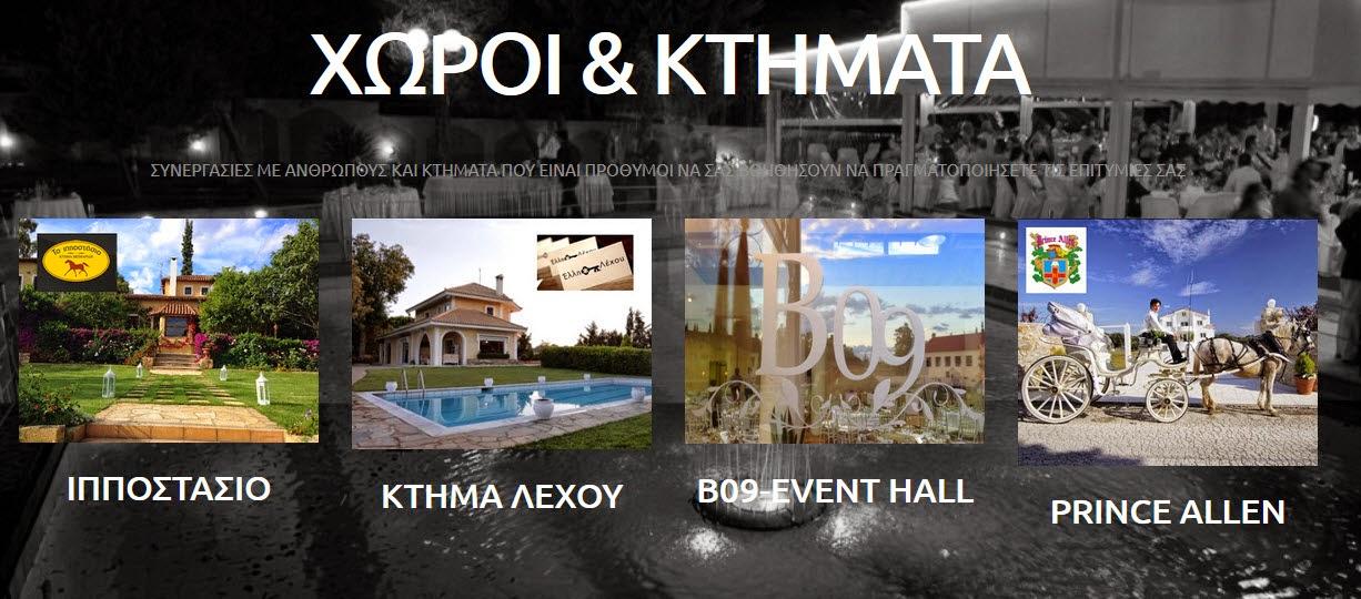 http://www.djpitsios.gr/#xwroiPage