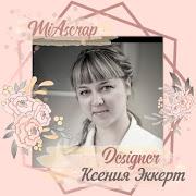 Ксения Эккерт