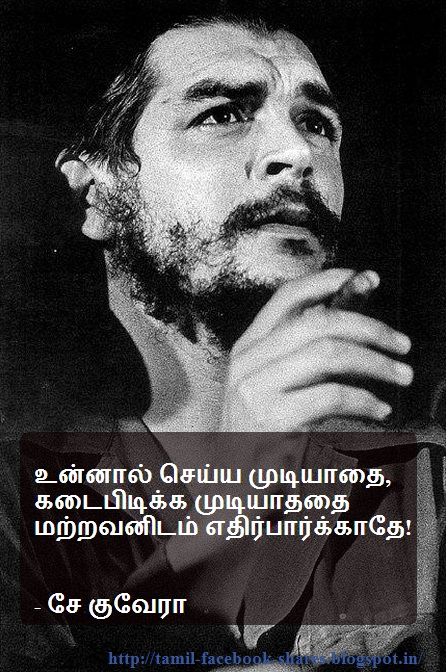 K Che Inspiration tamil inspirational quotes about quotesgram