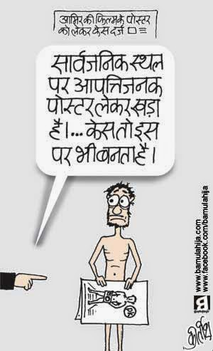 PK Poster, aamir khan cartoon, bollywood cartoon, poverty cartoon, cartoons on politics, indian political cartoon