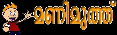 മണിമുത്ത് : ബാലനോവല്