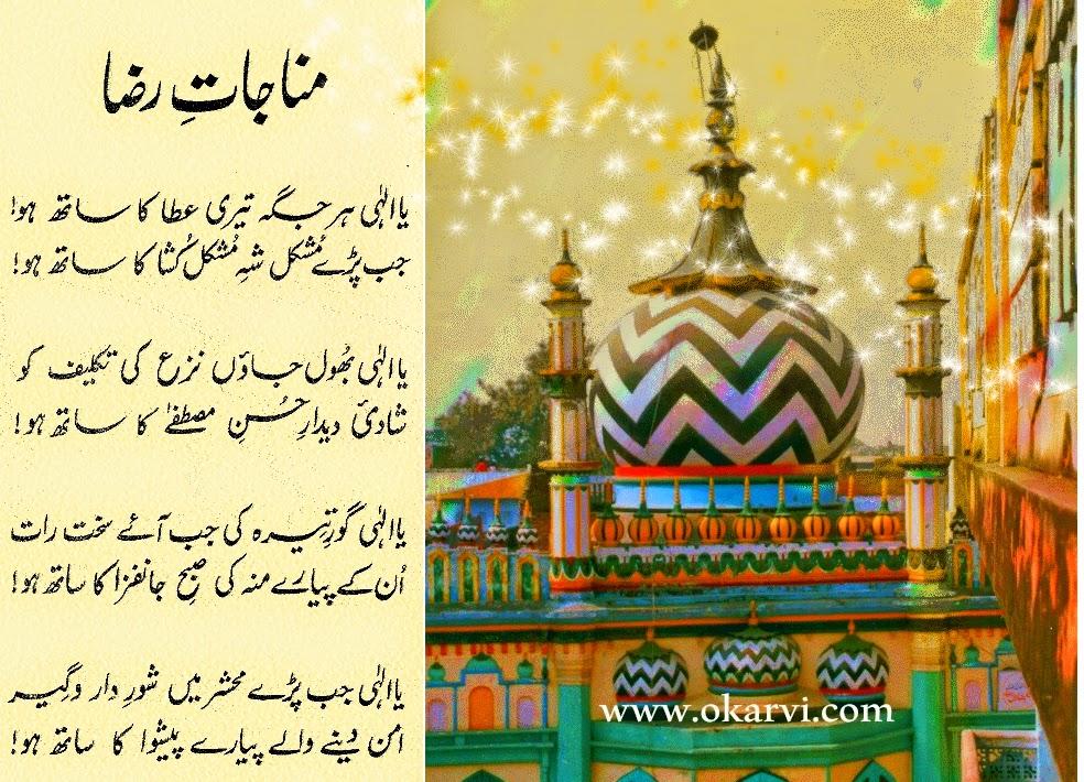 shawwal ul mukarram birthday hazrat imaam ahmad rizaa khaan barelvi allama kaukab noorani okarvi