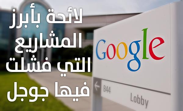 لائحة بأبرز المشاريع التي فشلت فيها جوجل!