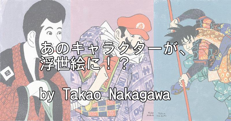 絵描き 中川貴雄による「あのキャラクター」達の浮世絵風がステキ