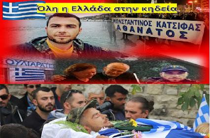 Α Θ Α Ν Α Τ Ο Σ !! Στην αιωνιότητα πέρασε ο Κωνσταντίνος Κατσίφας - Δίπλα στους ήρωες του 1940 - 41