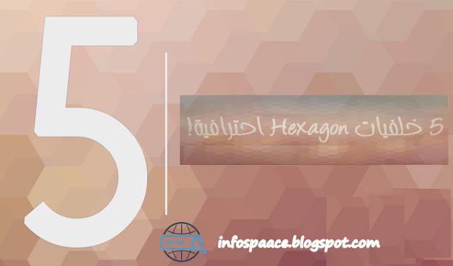 للمصممين  5 خلفيات Hexagon احترافية!