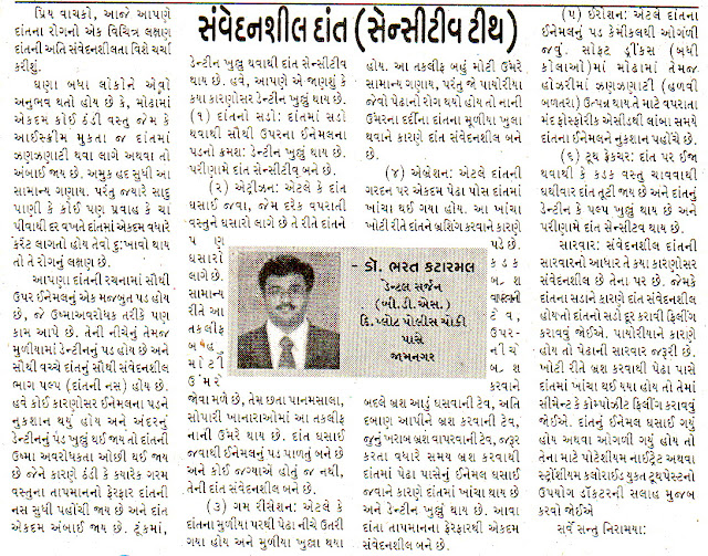 Jamnagar dental surgeon published article on sensitive teeth in gujarati language