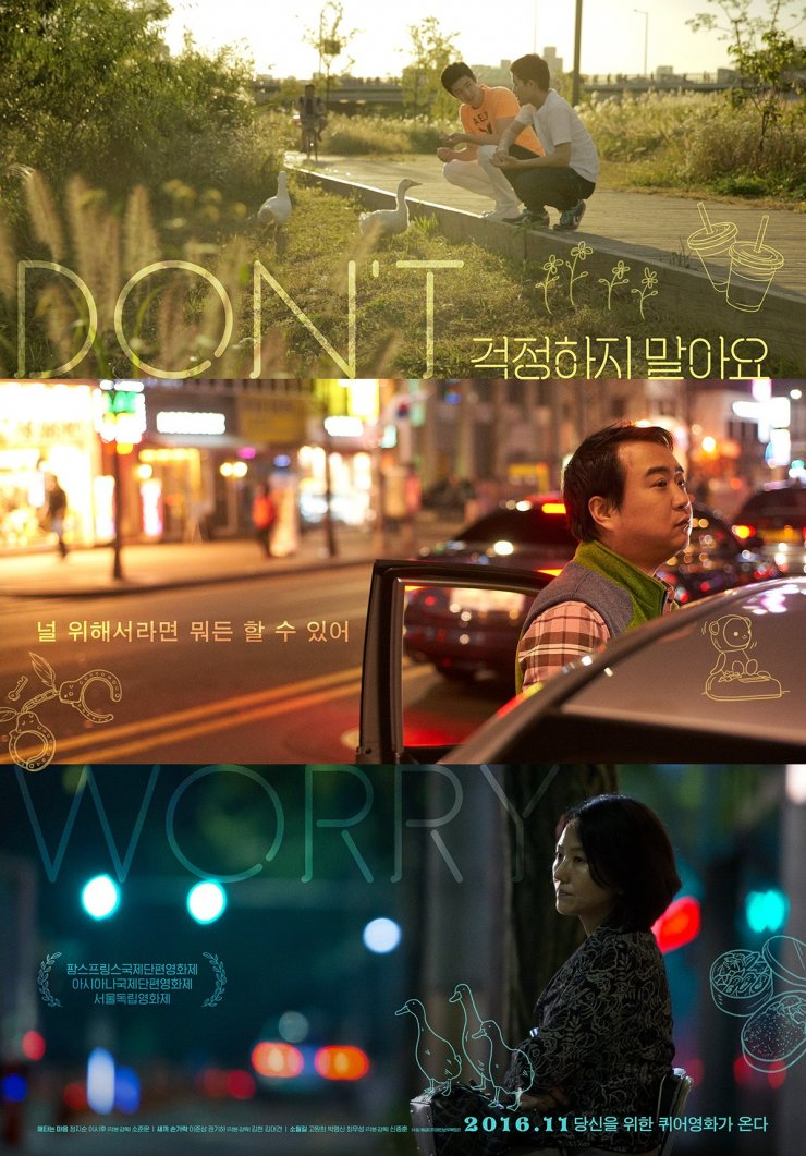 Don't Worry (2015)