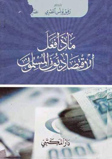 ماذا فعل الاقتصاديون المسلمون لـ رفيق يونس المصري