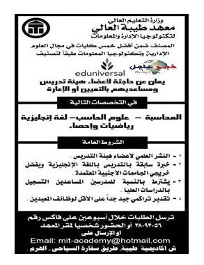 للتعيين بوظائف وزارة التعليم العالى للمؤهلات العليا منشور الاهرام 19 يونيو 2015