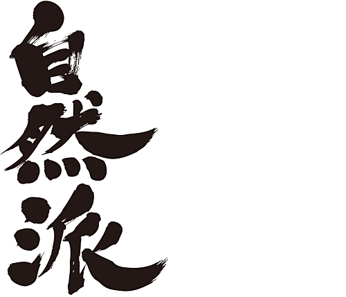 naturalist in brushed Kanji calligraphy