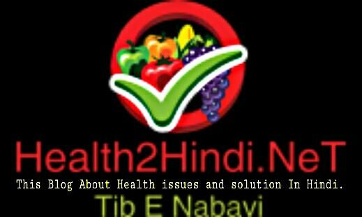 Health 2 Hindi