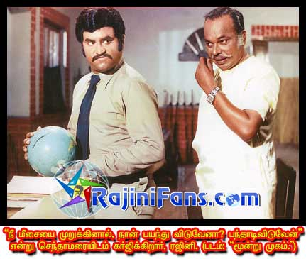 Rajinikanth Pictures 1
