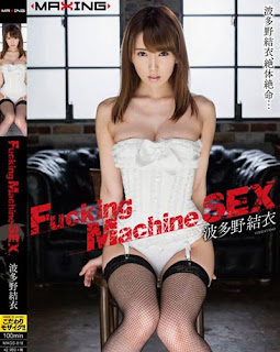MXGS-818 Fucking Machine SEX Hatano Yui