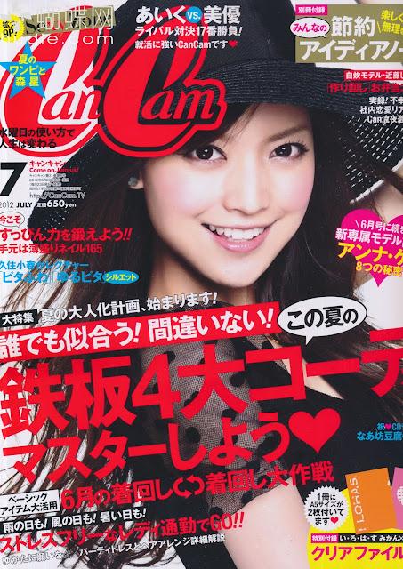 CanCam (キャンキャン) July 2012 jmagazine scans