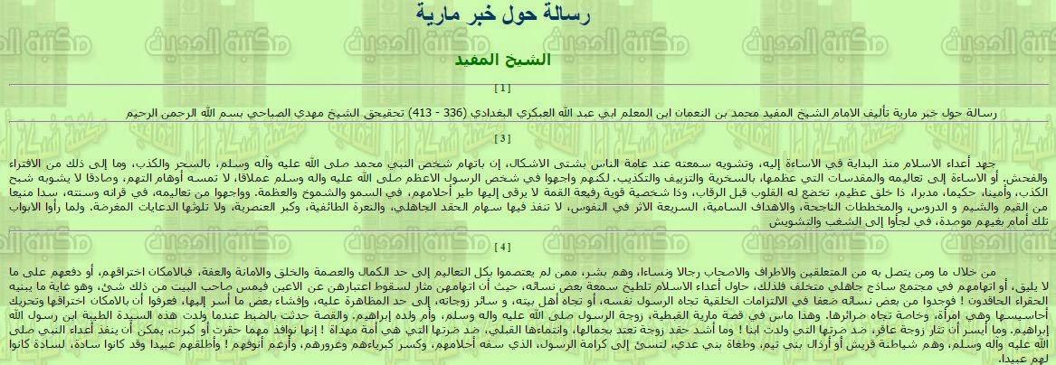 كذب المفيد على الشيعة في رسالته حول خبر مارية