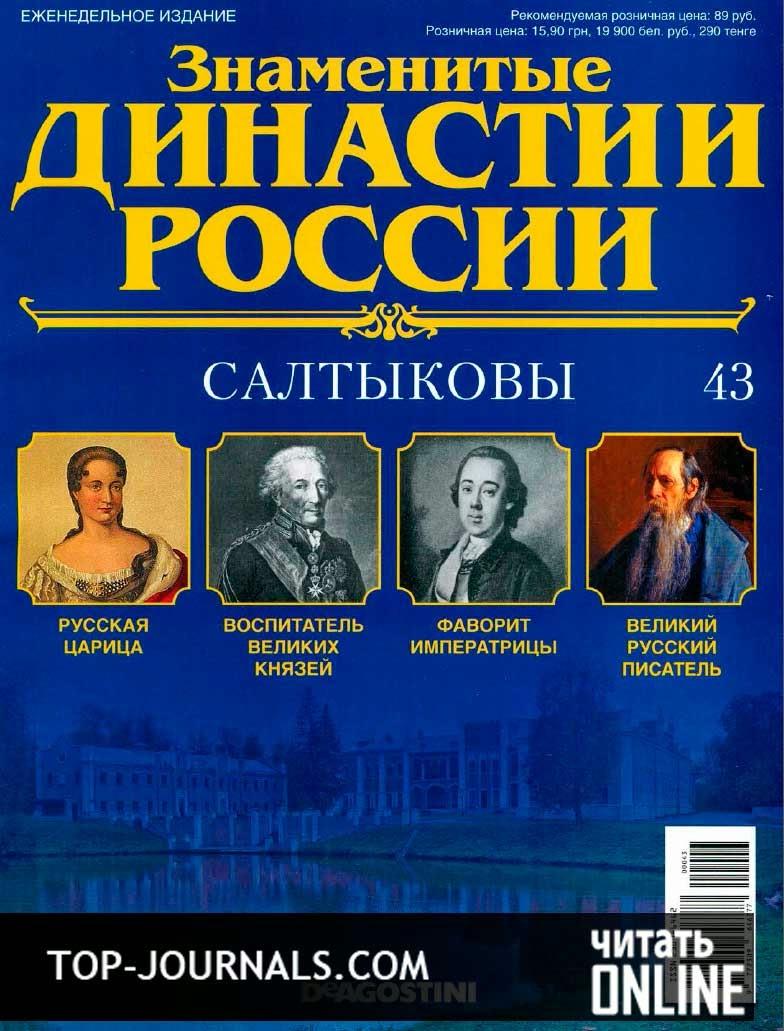 Журнал военный дипломат 11 фотография