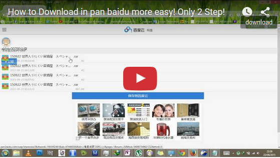 how to get full download speed on pan baidu
