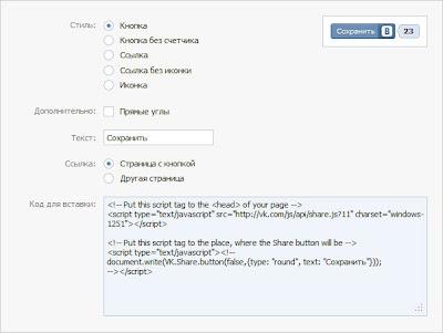 социальная кнопка Сохранить ВКонтакте