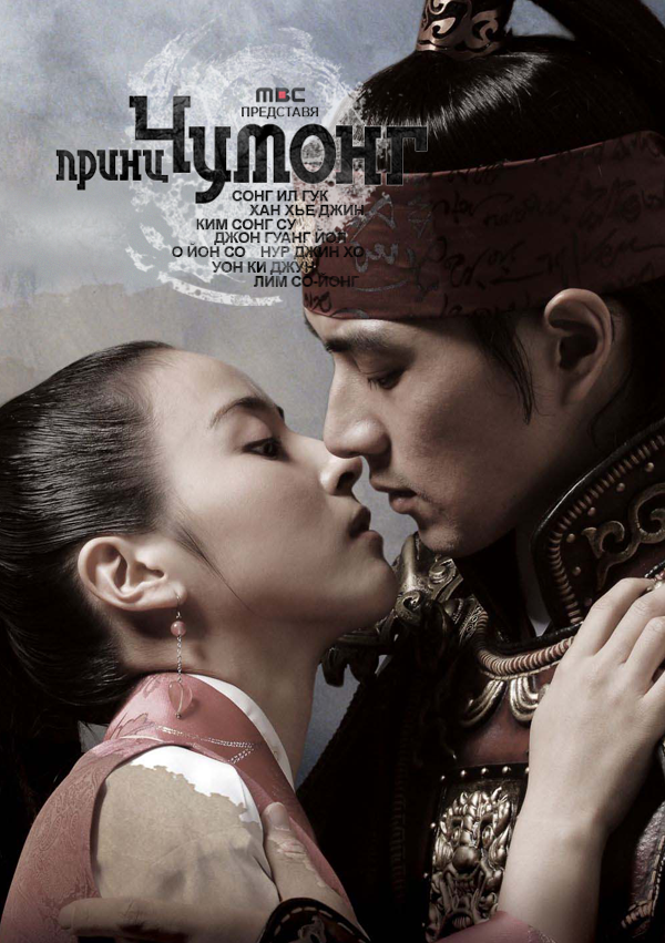 Jumong_BG_poster_version.png