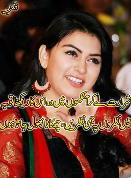 Free Urdu Chat Room
