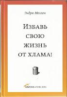 Обложка книги Избавь свою жизнь от хлама