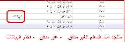 شرح لطريقة عمل اللقطة المعلوماتية 3.png