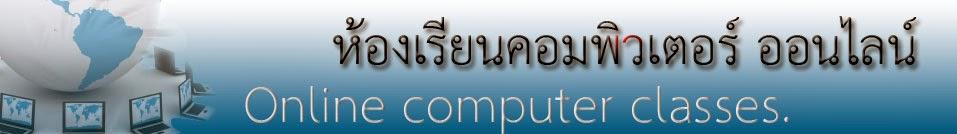 ห้องเรียนคอมพิวเตอร์ ปีการศึกษา 2556