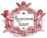 Награда от Ирины