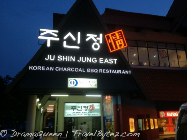 Ju Shin Jung East 주신정 (Korean Charcoal Barbeque Restaurant)