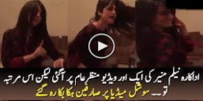 Neelum Munir Dancing on Indian Song - Neelum Munir Leaked Video