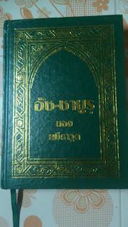 Bukti Baru; Imam Mahdi Syiah Tidak Dipisahkan Dari Yahudi!