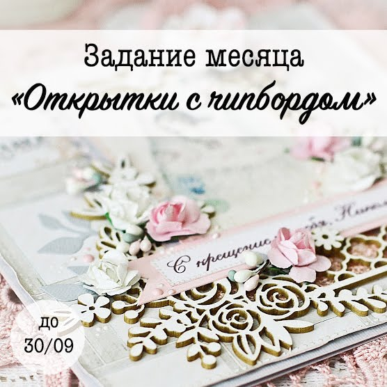 """+++Задание месяца - """"Открытки с чипбордом"""" до 30/09"""