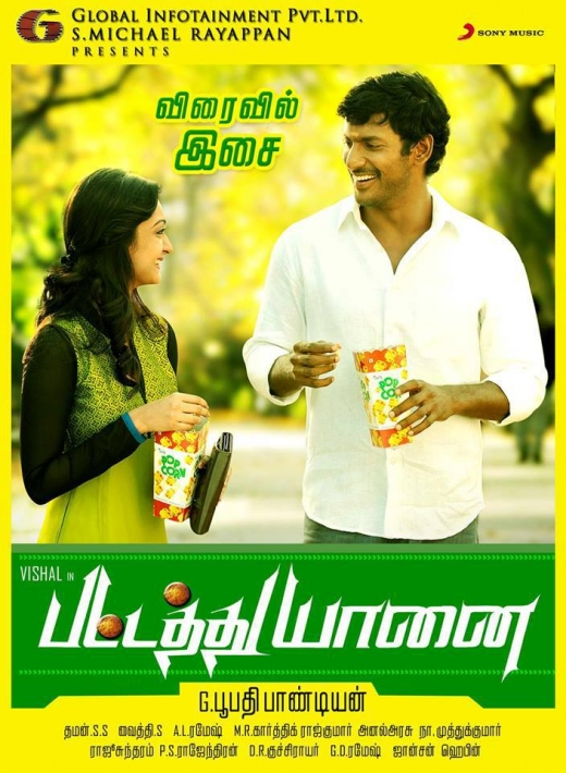 thiruttumasala thiruttu vcd tamil movie 2013 thiruttu vcd 2015