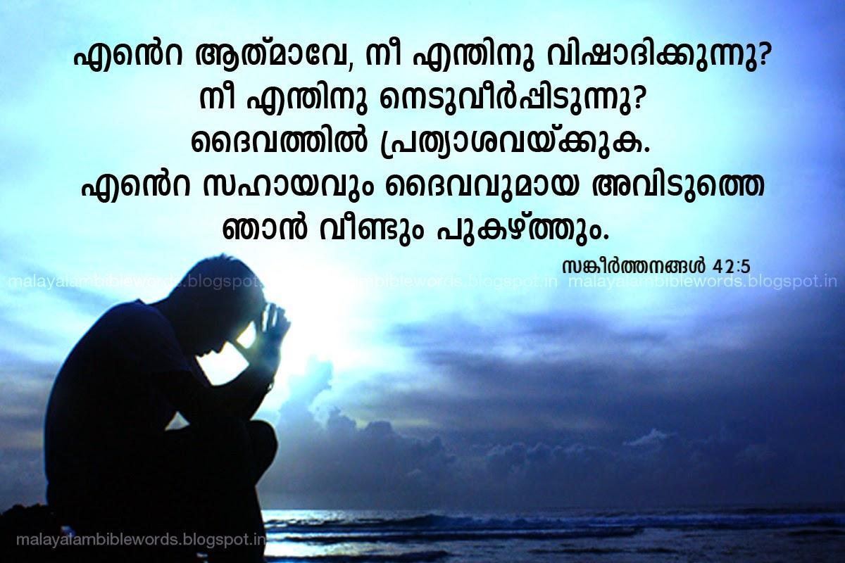malayalam bible words psalms 42 5 malayalam bible words
