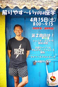 4月15日(土) 解りやす~いyoga座学/ヒデキ先生